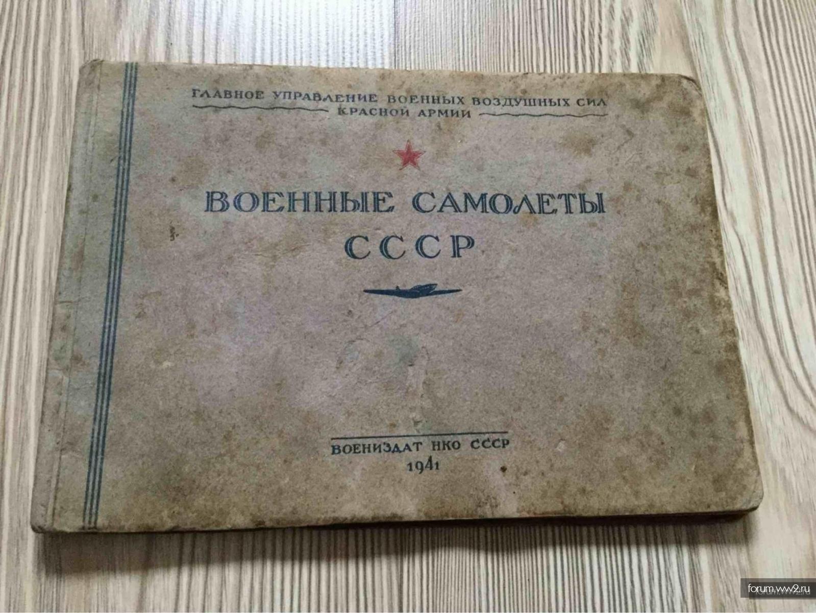 Альбом »Военные самолеты СССР» Воениздат НКО СССР 1941