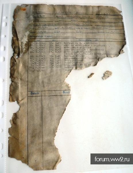 Бумага на хауптмана Дитриха