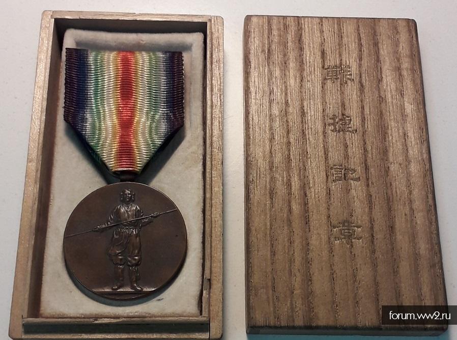 Япония. Победная медаль Первой мировой.