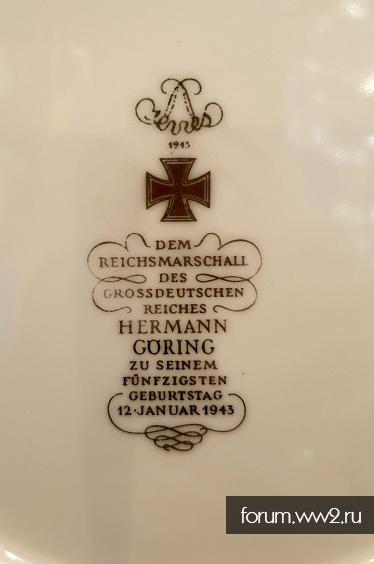 Герман Геринг и его наградные чайные пары на 100-летний Юбилей.