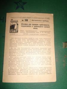 СОВТ (Социалистический обмен опытом на водном транспрте)1938 год тир.1000 экз.