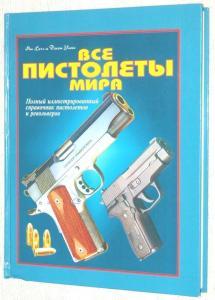 Все пистолеты мира (1).jpg