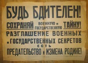 "Плакат ""Будь бдителен"" 1941г"