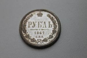 Рубль на оригинальность