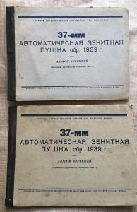 Альбом чертежей 37-мм автоматической зенитной пушки обр. 1939 г. издание 1946 г.