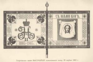 Гвардия (вопрос по цвету знамени Лейб-гвардии Измайловского полка)