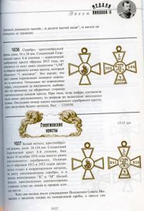 Чепурнов Н.И. Наградные медали Государства Российского
