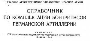 Справочник по комплектации боеприпасов германской артиллерии, 1943г.