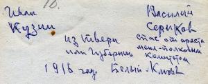 База данных по Георгиевским кавалерам
