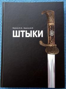 Штыки - Воронов Д.В. Воронов В.В. / 2010