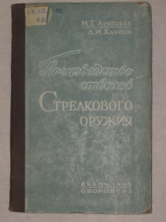 производство стволов стрелкового оружия арефьев карпов 1945г