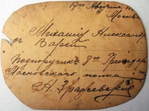 Подпоручик 8 гренадерского московского полка