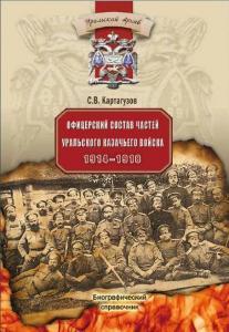 Справочник по офицерам Уральского войска периода I Мировой войны
