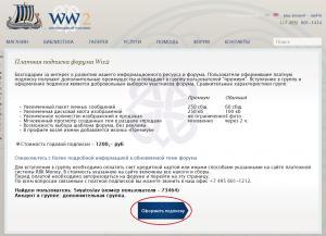 Оплата членства клуба ww2, способы оплаты, инструкция по оплате