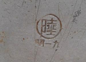 Японский котелок