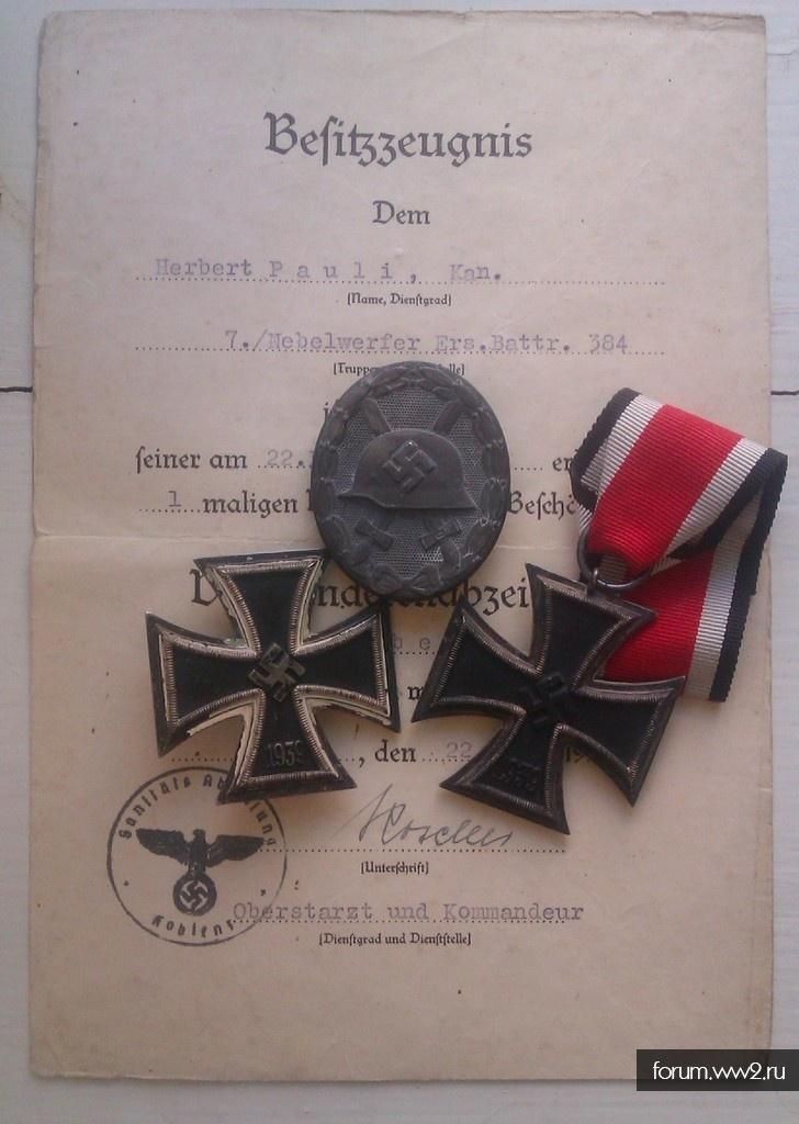 Верпасс 384-й пехотной дивизии.