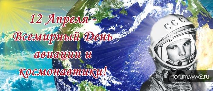 С Днем космонавтики!!!