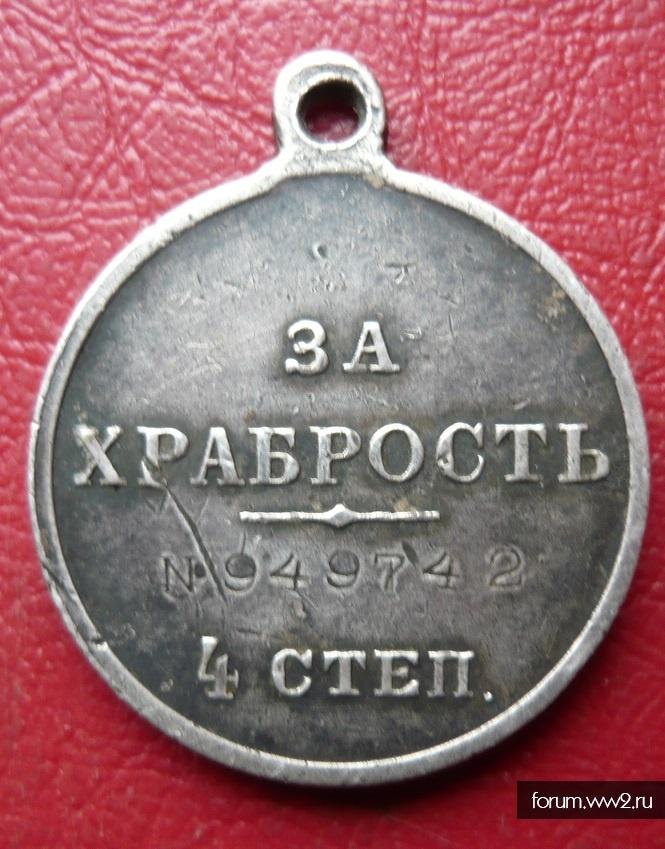 """Вопросы по медали """"За храбрость"""" 4 степ. №949742 Н-2"""