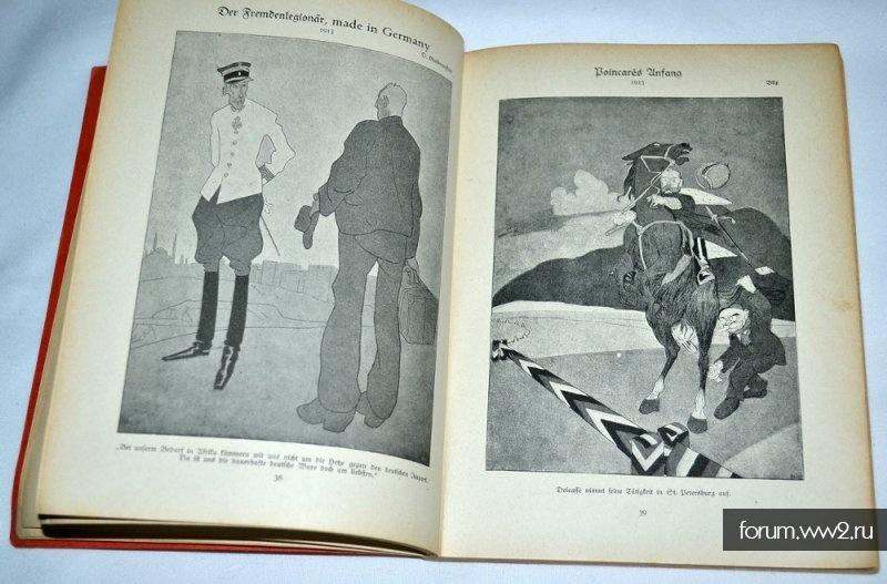 """Книга"""" Флакон рубль в спирте""""."""