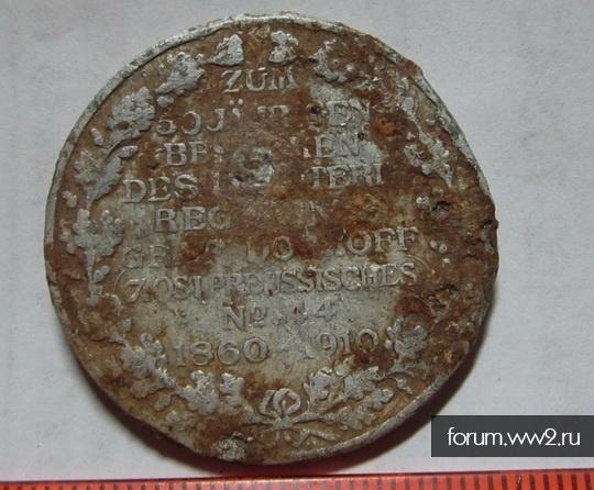 алюминиевый жетон Кайзер Вильгельм 1860-1910