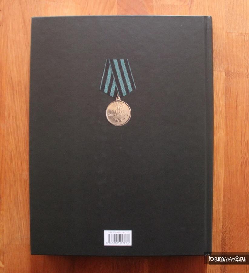 Книга Гарнизон Кенигсберга в Пруссии 1255 - 1945 гг.