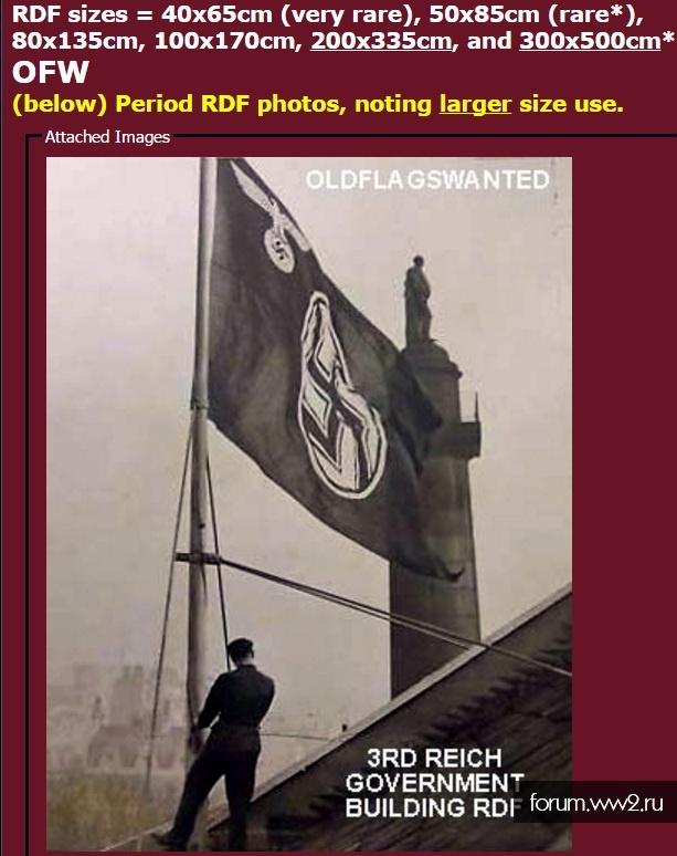 Флаг 3 Рейх