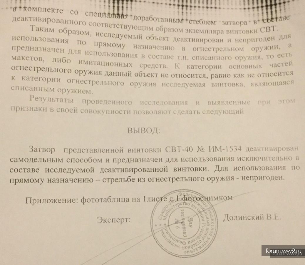 СХП. карабины свт40 и Мосина 38. мосинка/30.