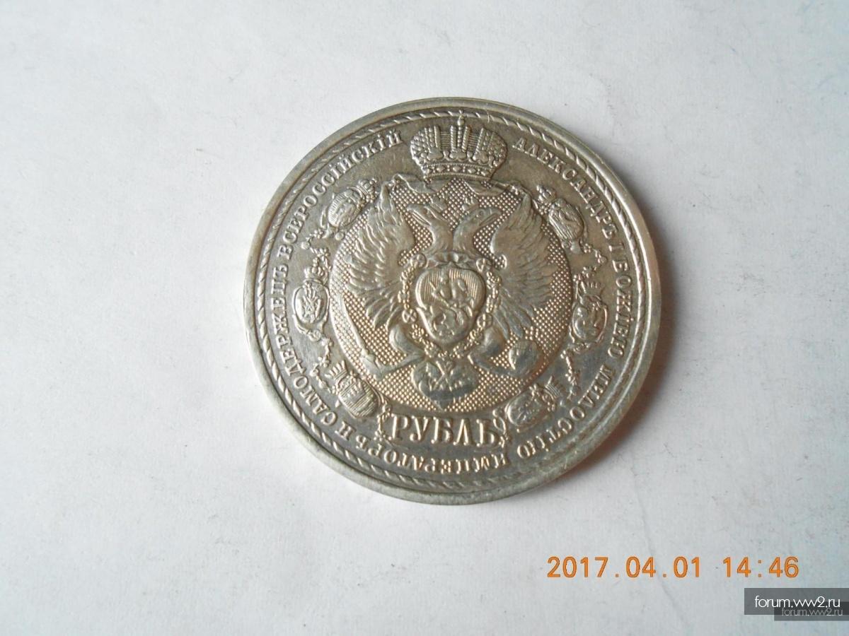 Рубль 1912 г юбилейный посвящ 1812 г