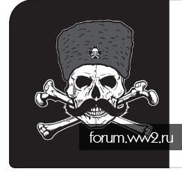 Казаки Корниловцы
