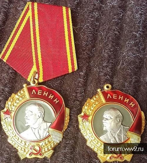 Ордена Ленина № 346642 и №457192. Обсуждение