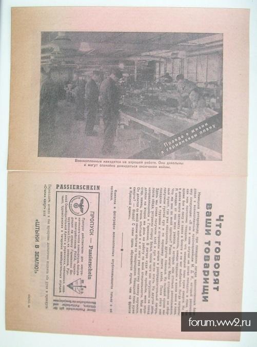 Распродажа! немецкие листовки в сохране по 200р №6