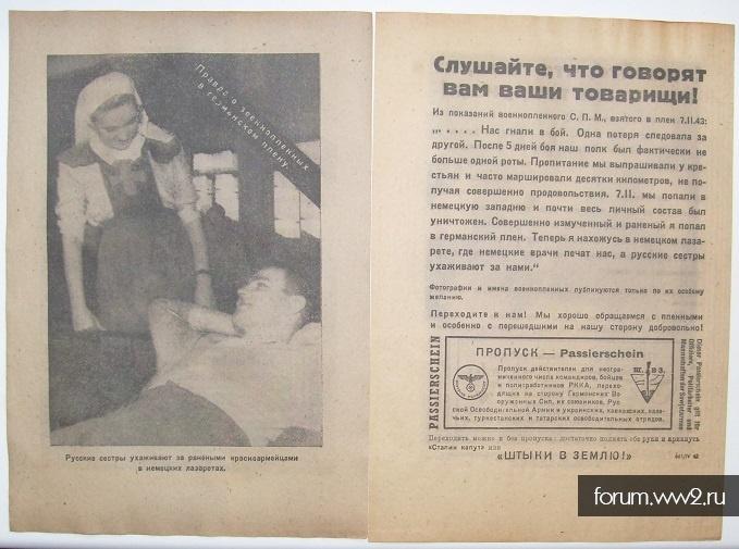 Распродажа! немецкие листовки в сохране по 200р №5