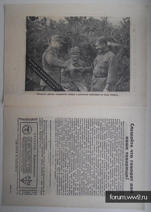 Распродажа! немецкие листовки в сохране по 200р №4