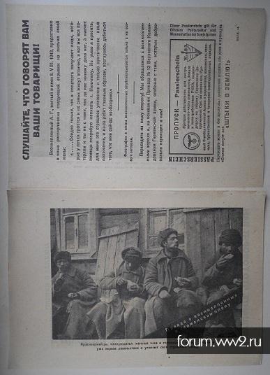 Распродажа! немецкие листовки в сохране по 200р