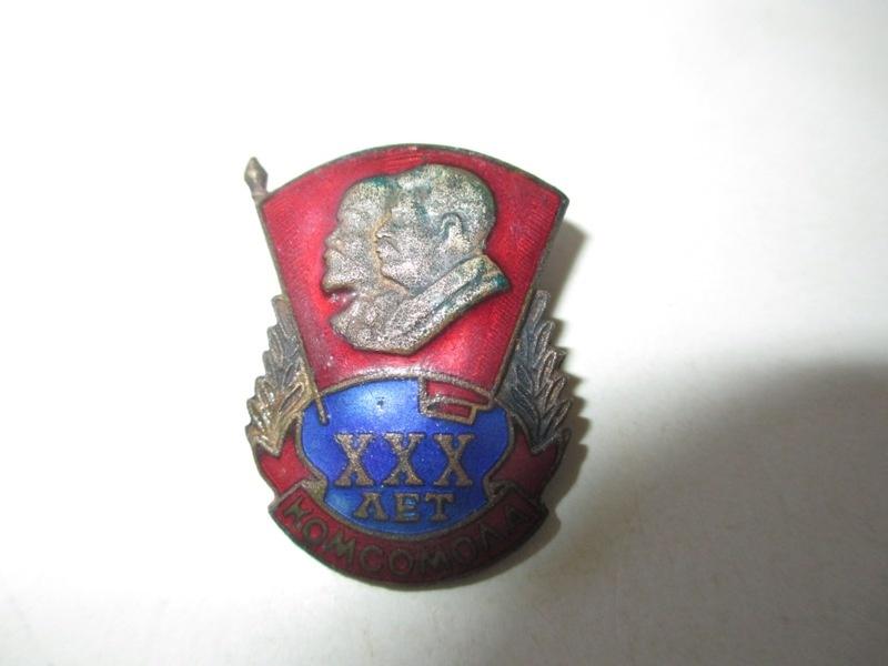 """Вопрос по значку """"XXX лет Комсомола"""""""