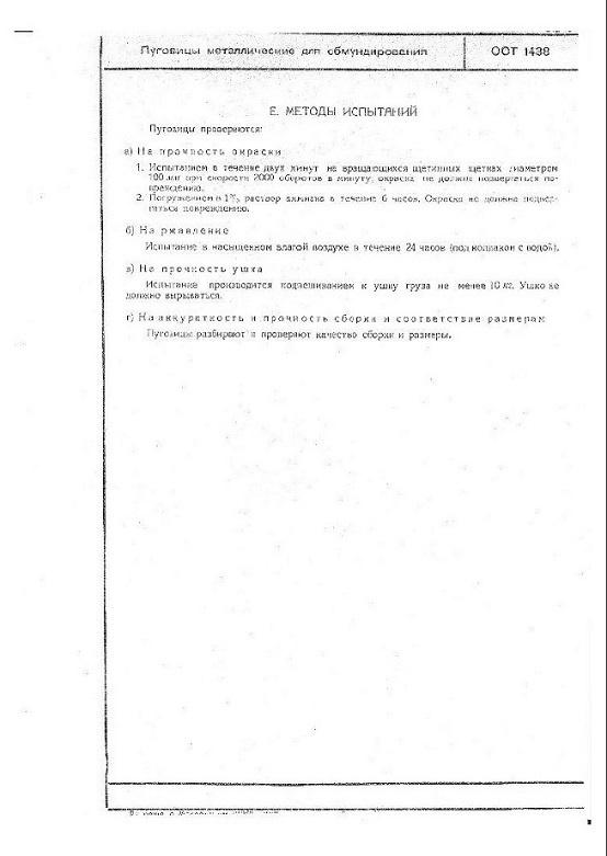 Довоенные пуговицы РККА (разновидности)