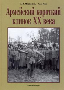 Армейский короткий клинок 20-го века.