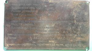 Табличка от электродвигателя