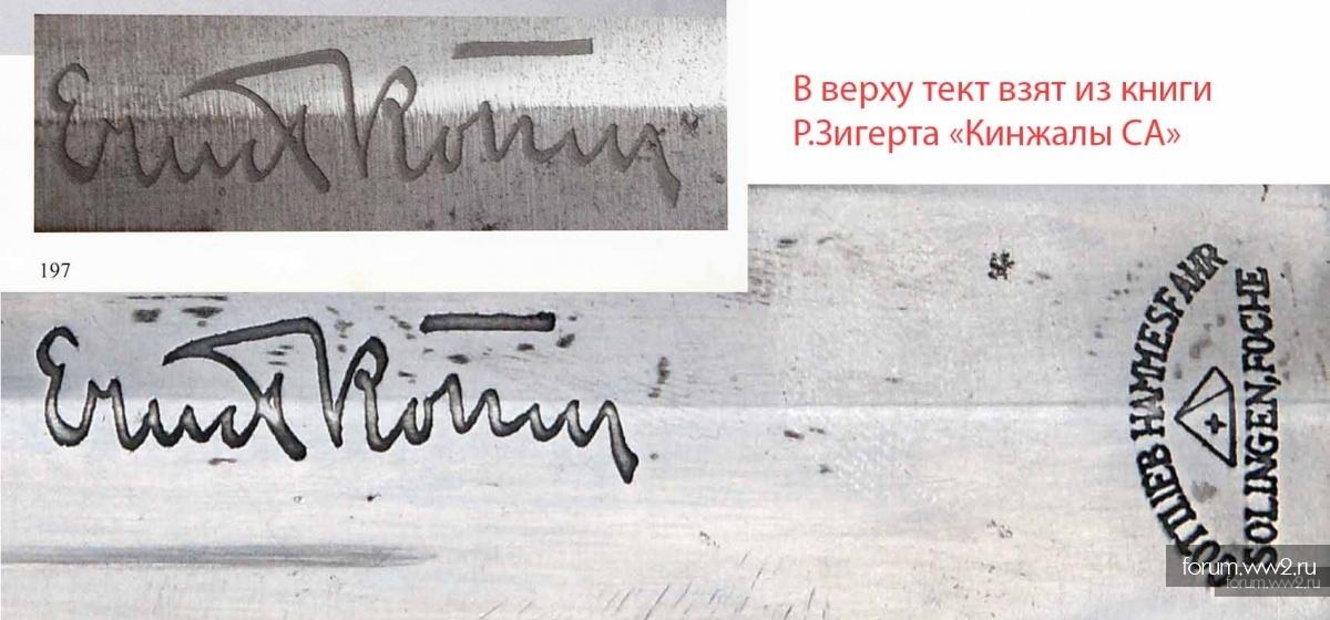 РЕМОВСКИЙ КИНЖАЛ СА