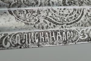 Шашка Императорской России с монограммой Николая II. Определение подлинности.