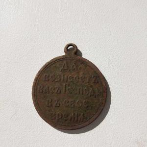 Медаль русско японская война