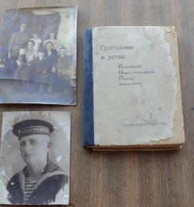 Устав вкпб 1936 год и две фото