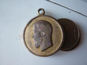 Медаль за труды по выполнению мобилизации 1914