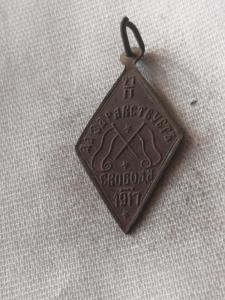 Жетон(Да здравствует свобода) 1917год