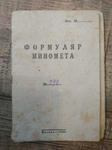 Формуляр 82мм миномета 1940 год