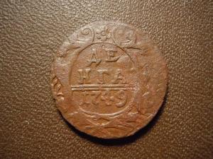 Деньга 1749 года.