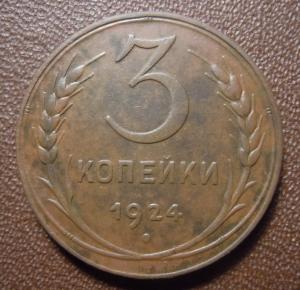 3 копейка 1924 года .