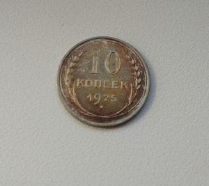 10 копеек 1925 г. Отличная. Остатки штемпельного блеска.