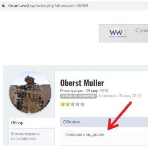 Oberst Muller не выкупает лоты