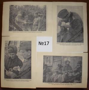 """Четыре листовки из серии: """"Штыки в землю"""" .№17.Одним лотом."""